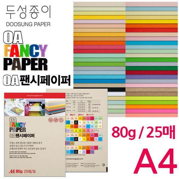 두성종이 OA 팬시페이퍼 A4 80g 25매 (택1)