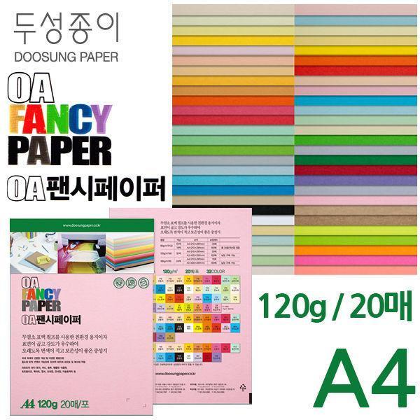 두성종이 OA 팬시페이퍼 A4 120g 20매 (택1)