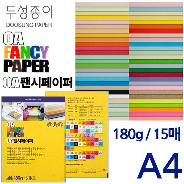 두성종이 OA 팬시페이퍼 A4 180g 15매 (택1)